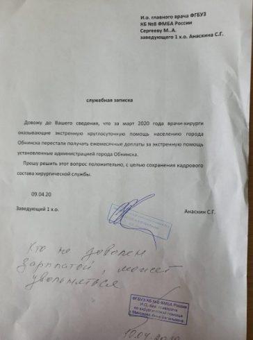"""""""Не нравится — увольняйтесь"""": невероятное хамство в больнице Обнинска (фото) 3"""