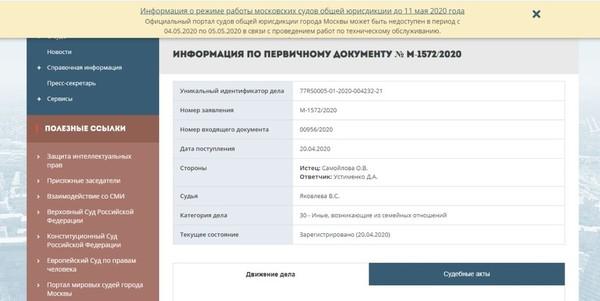 Самойлова подала на развод с Джиганом  — доказательства 1