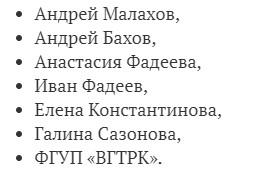 Друзья Влада Бахова подали иск о защите чести и достоинства 1