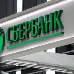 Сбербанк понизил ставки по кредитам ➤ Главное.net