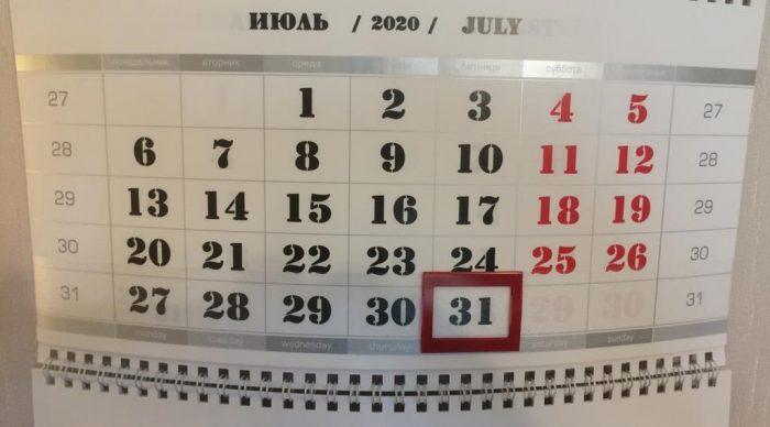31 июля: какой сегодня праздник и что категорически нельзя делать ➤ Главное.net