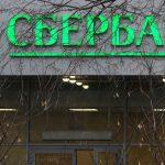 Сбербанк признал тяжелую ситуацию ➤ Главное.net