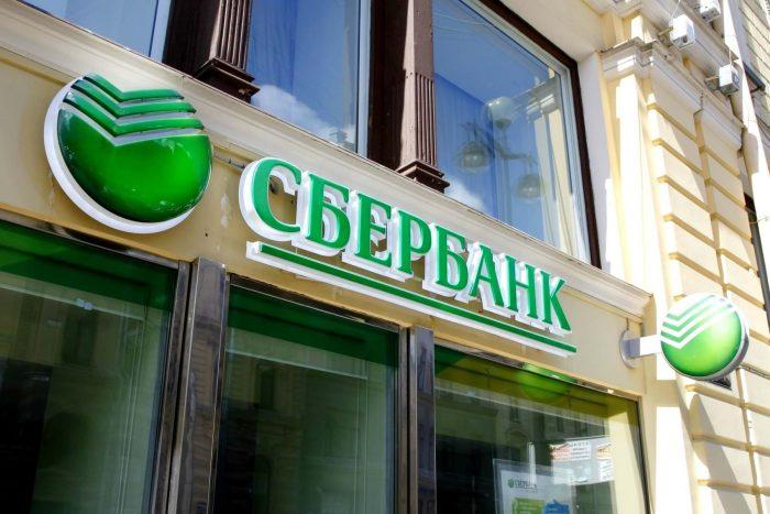 У Сбербанка появилась новая комиссия ➤ Главное.net