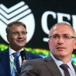 «Сбербанк» поменял логотип за 300 млн долларов: реакция Ходорковского ➤ Главное.net