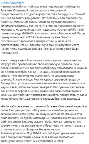 """""""Ломанула за властью"""": Сатановский о поступке дочери Ельцина 1"""