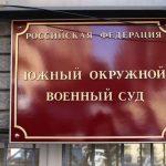 Ростовский суд покупает стол по цене квартиры ➤ Главное.net