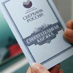 Определены сроки компенсации советский вкладов для россиян ➤ Главное.net