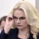 Голикова выступила против возврата советской медицины ➤ Главное.net