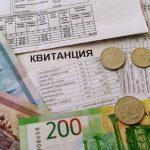 Эксперты предупредили о мошенничестве с долгами по ЖКХ ➤ Главное.net