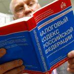 Для россиян изменили начисление налогов ➤ Главное.net