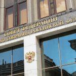 Совфед одобрил закон Путина о Конституционном суде ➤ Главное.net