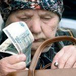 Российских пенсионеров проверят на дополнительные доходы ➤ Главное.net