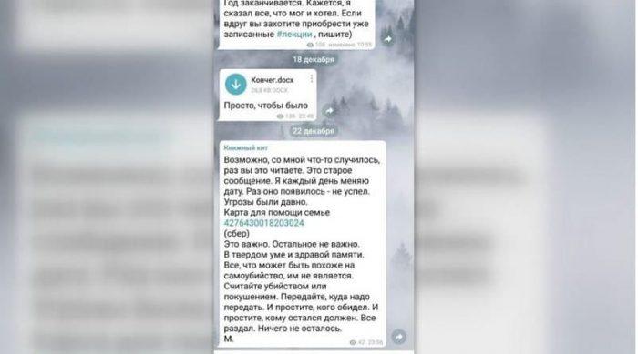 """""""Не верьте в самоубийство"""": сообщение мертвого журналиста попало в Сеть 3"""