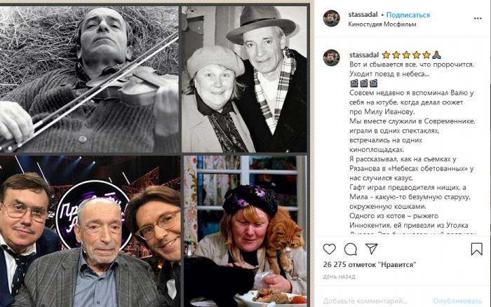 Садальский рассказал о сбывшемся пророчестве Людмилы Ивановой к Валентину Гафту 3