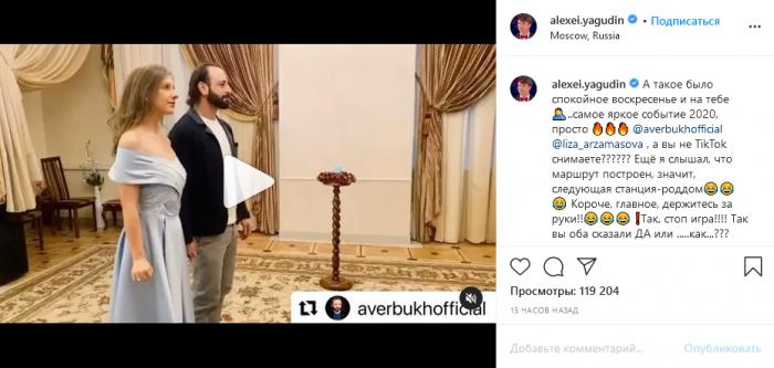 """""""Маршрут построен"""": Арзамасова и Авербух официально поженились 4"""