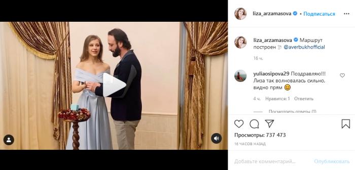 """""""Маршрут построен"""": Арзамасова и Авербух официально поженились 3"""