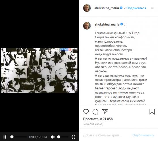 Мария Шукшина заявила о войне, которая ведется с русскими 3