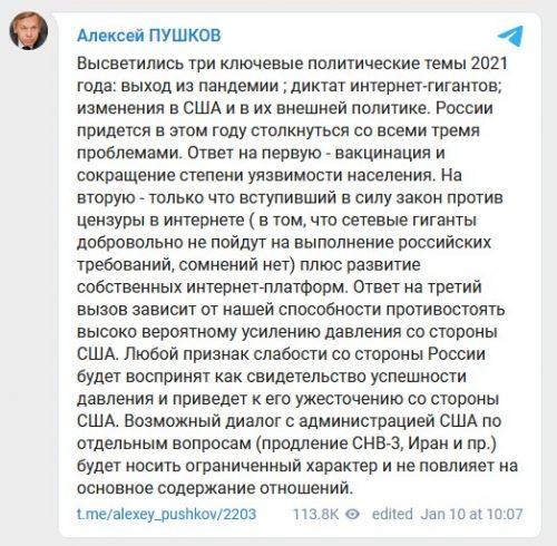 Пушков назвал 3 проблемы, с которыми Россия столкнется в 2021 году 3
