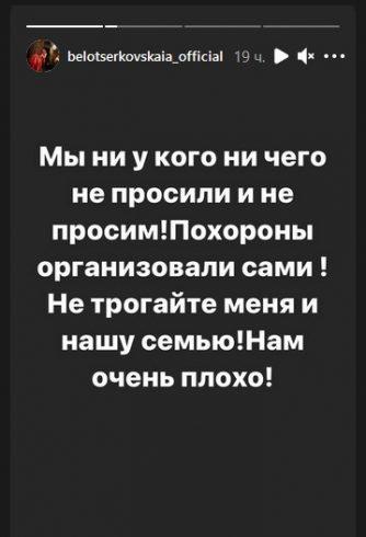 Молодая вдова Грачевского в резкой форме потребовала оставить ее в покое 3