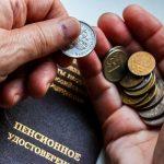 Еще одна категория россиян может досрочно выйти на пенсию ➤ Главное.net