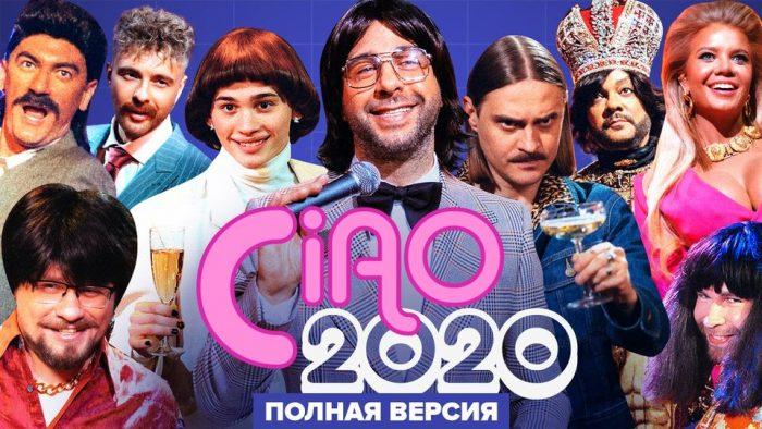 Итальянские СМИ назвали новогоднее шоу Урганта «Чао, 2020!» «культовым» ➤ Главное.net