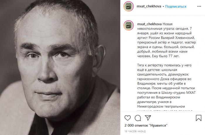 Из жизни ушел народный артист РФ Валерий Хлевинский 3