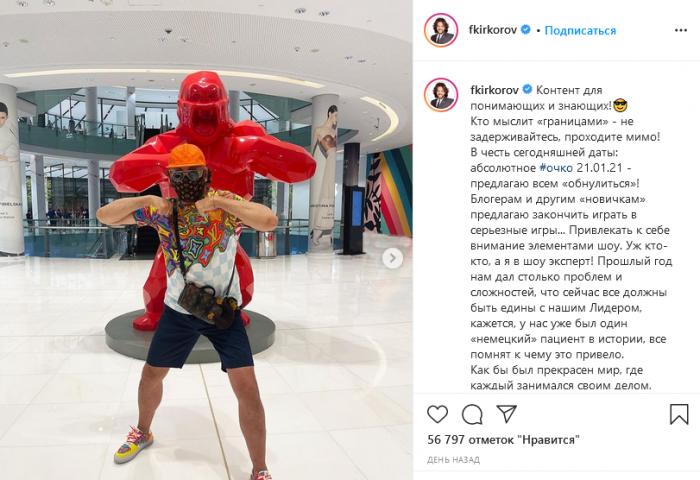 """Филлип Киркоров призвал поддержать """"Лидера"""" перед митингами 3"""