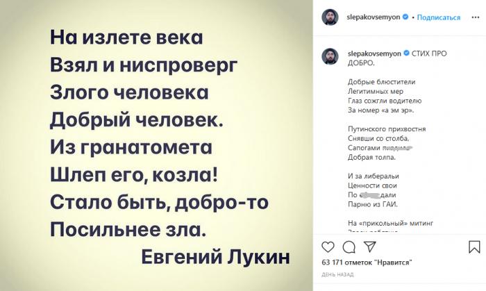 """""""Переобулся"""": Слепакова раскритиковали за стихотворение о протестах в России 3"""