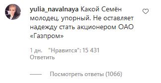 """""""Переобулся"""": Слепакова раскритиковали за стихотворение о протестах в России 4"""