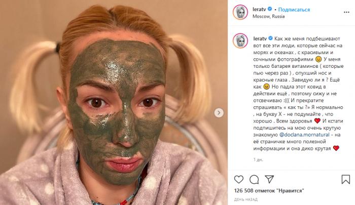 """""""Опухший нос и красные глаза"""": состояние Кудрявцевой не улучшилось 3"""