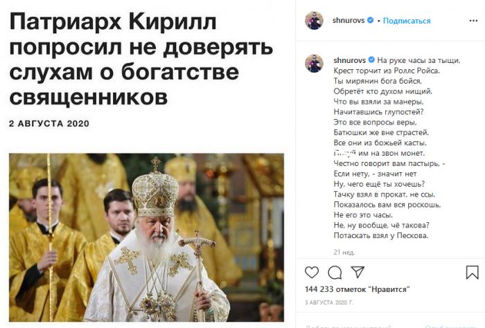 Сергей Шнуров написал матерный стих Патриарху Кириллу 3