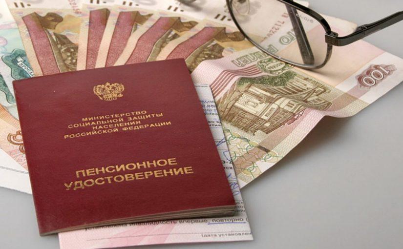 Разработан проект, который поможет россиянам досрочно выходить на пенсию ➤ Главное.net