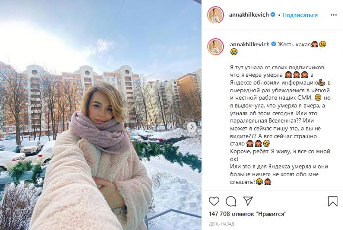 """Анна Хилькевич """"умерла"""" в Сети 3"""