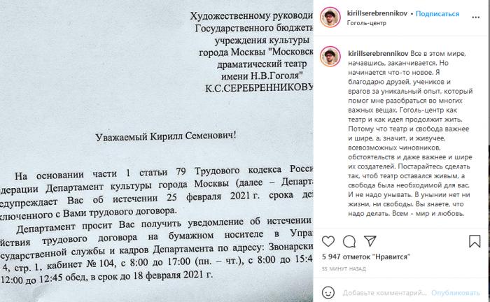 Кирилл Серебренников покидает свой пост 3