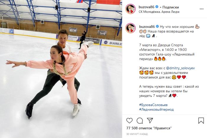 Поклонники в восторге: Бузова и Соловьев возвращаются на лед 3