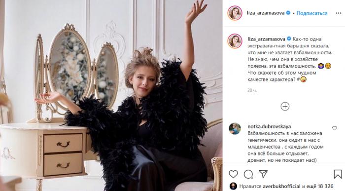 """""""Не хватает взбалмошности"""": Арзамасова предстала в новом образе 3"""