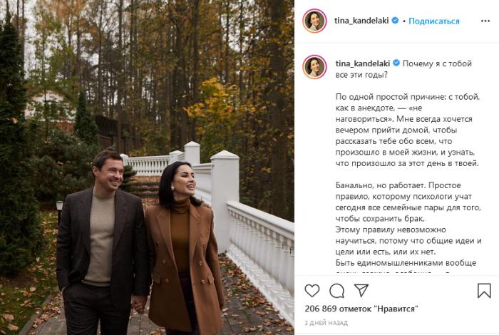 Тина Канделаки раскрыла секрет счастья с молодым мужем 3